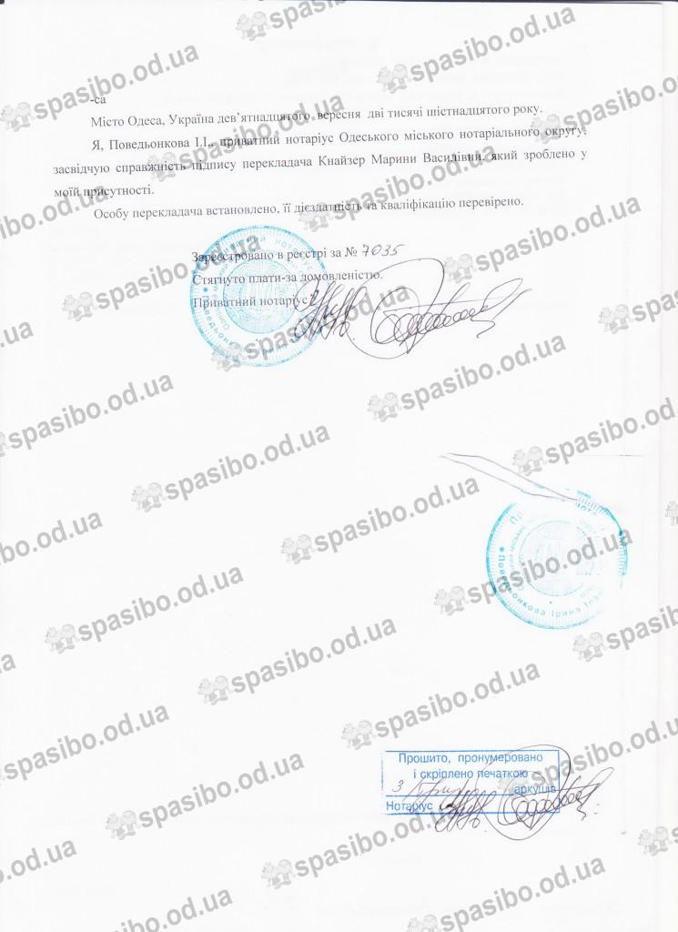 Счет за предоставленные услуги обследования июня. стр.4