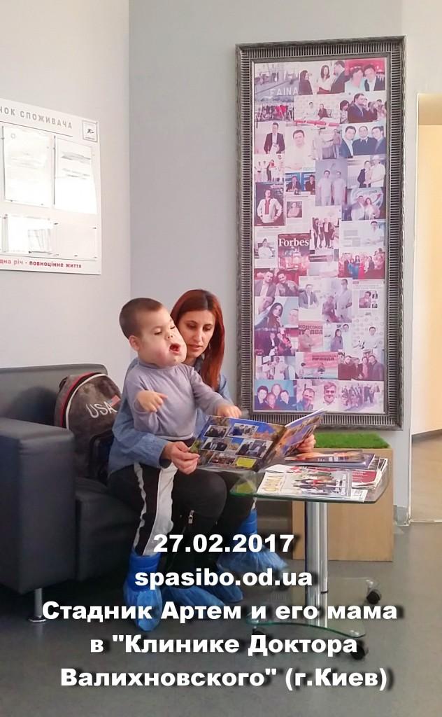 клиника Валихновского (17)