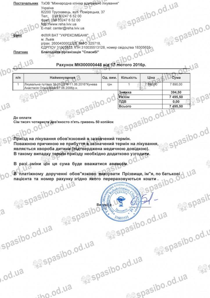 с ВЗ. Счет Кунева Анастасія Олексіївна