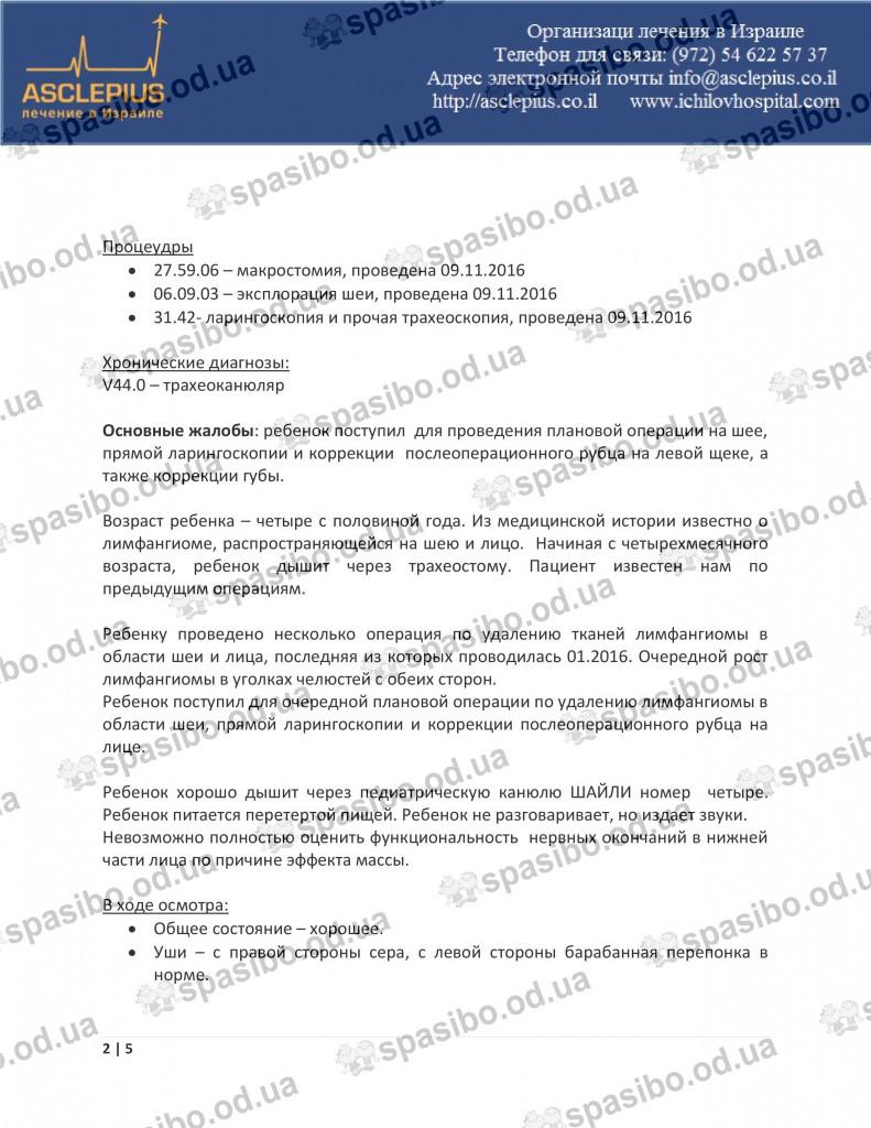 Page2 ВЫПИСКА. Стадник операция и мрт ноябрь 2016