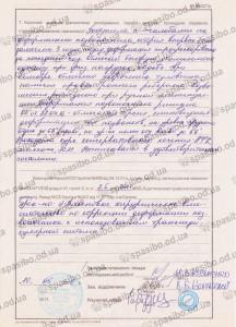 Виписка из Одессы 2