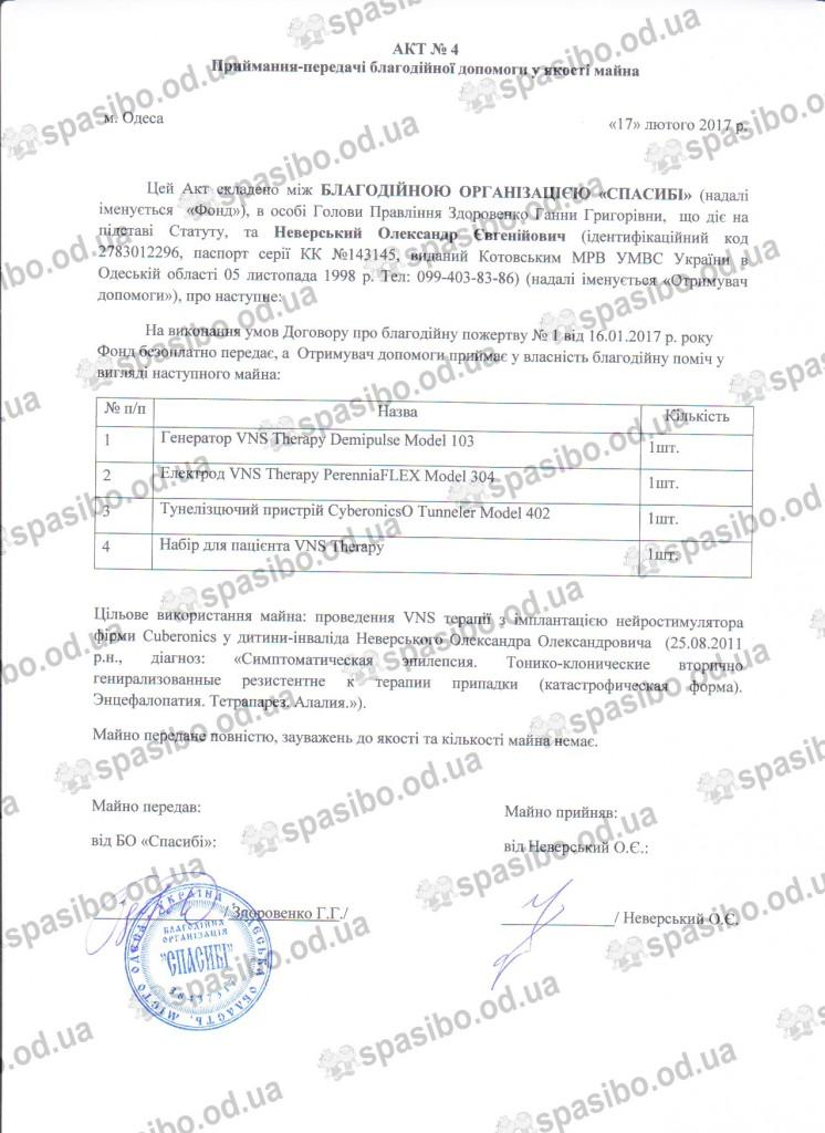 Акт приймання-передачі № 4 від 17.02.2017