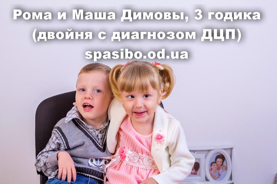 Двойняшки Димовы (26) — копия