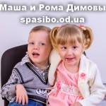 Двойняшки Димовы (26)