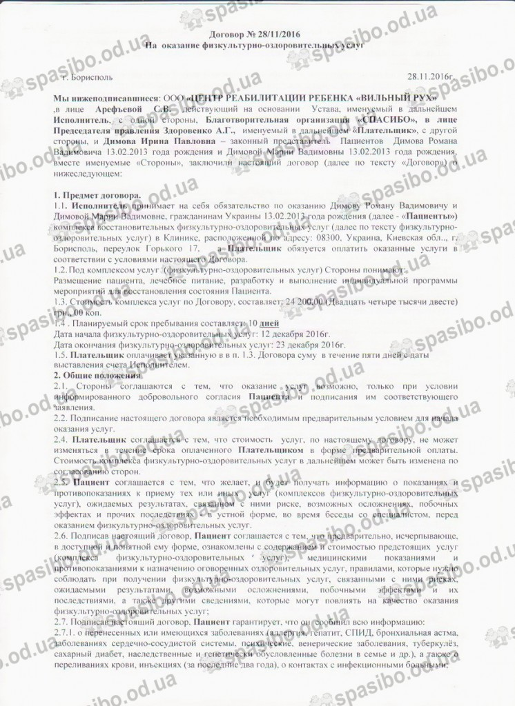 """Договор с """"Вільний рух"""" 001"""