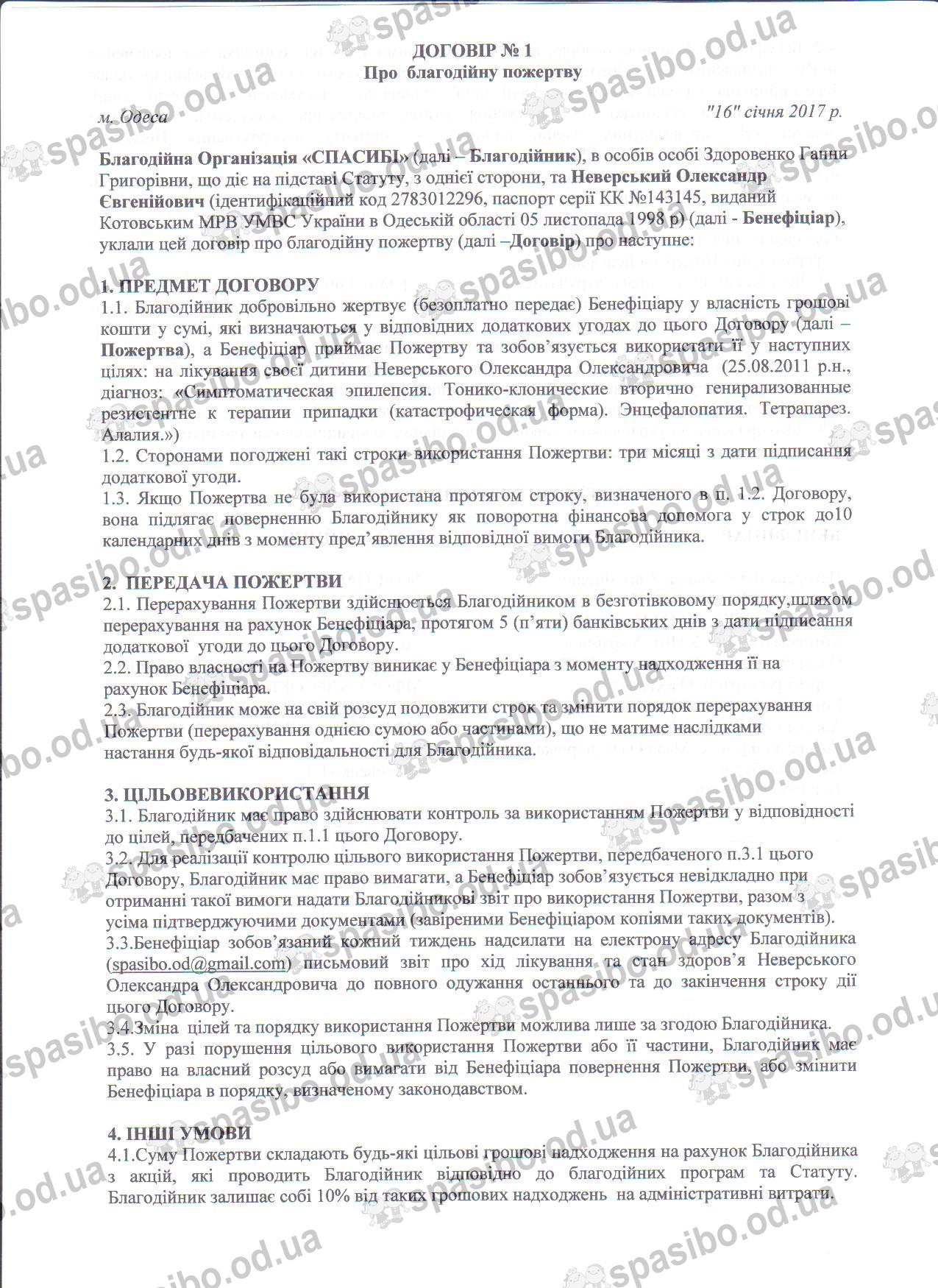 Договір про благ.пожертву №1 від 16.01.2017. СТР.1