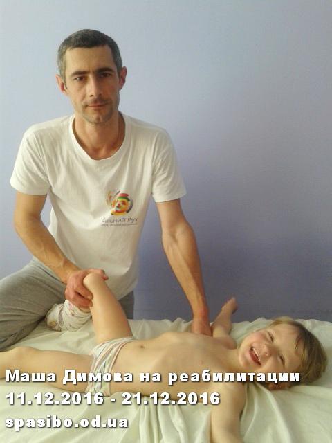 Дімови (51) (2)