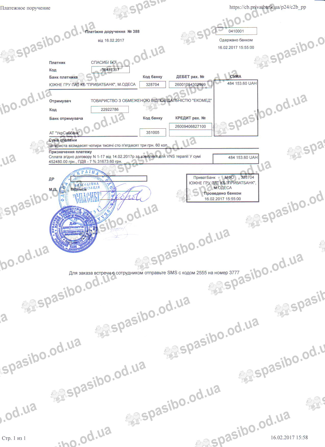 Платіжне доручення № 388 від 16.02.2017