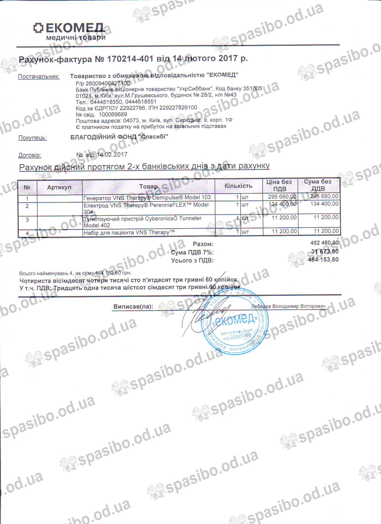 Рахунок № 170217-401 від 14.02.2017