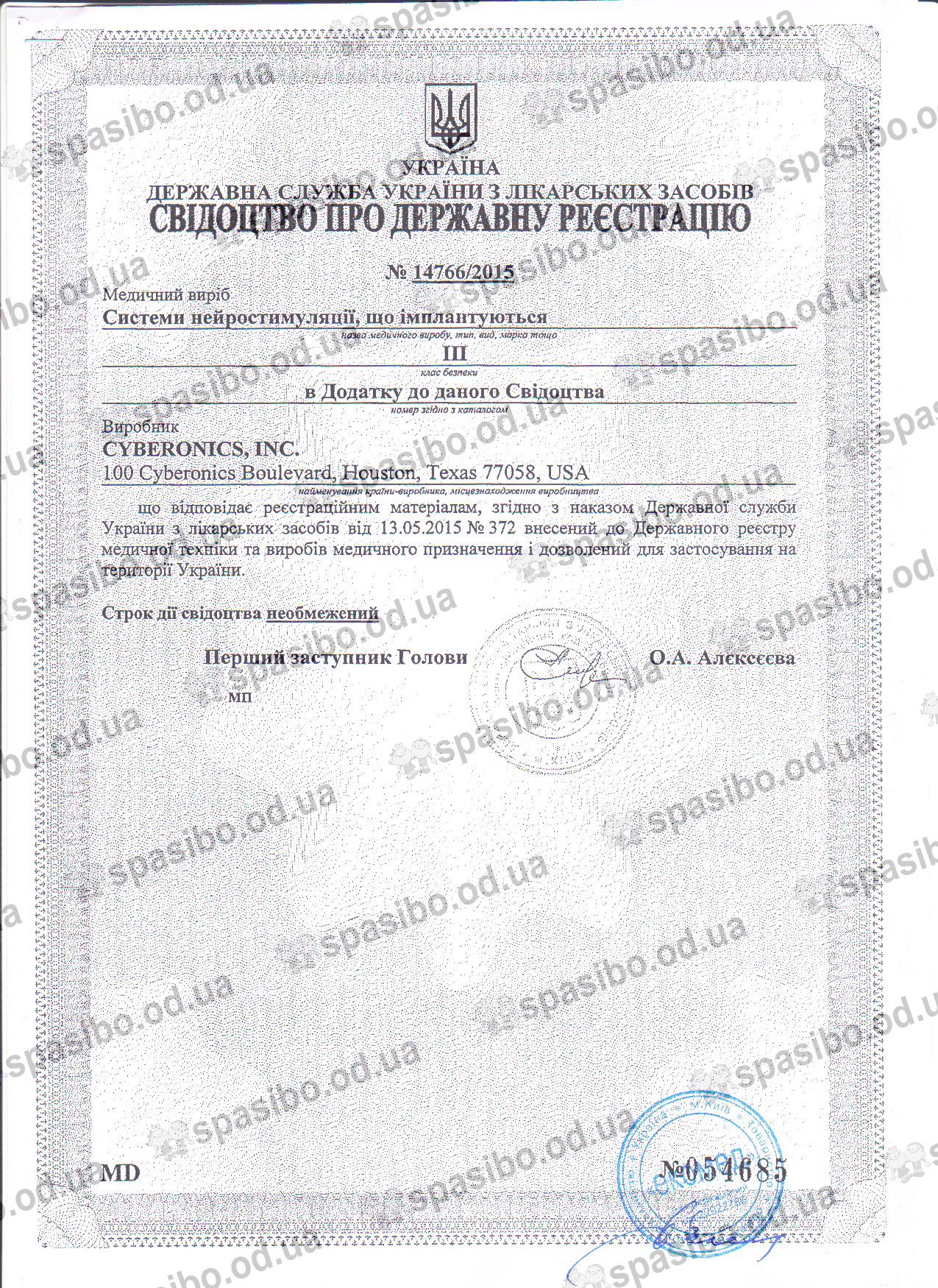 Св-во про держ. реєстрацію лікарских засобів 001