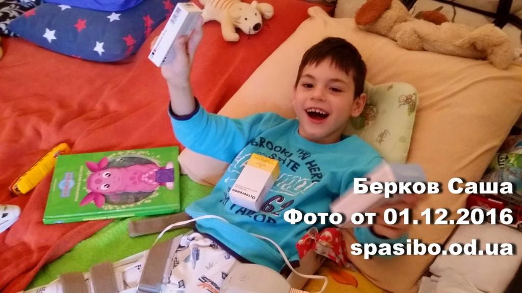 с ВЗ. Берков Саша (40)