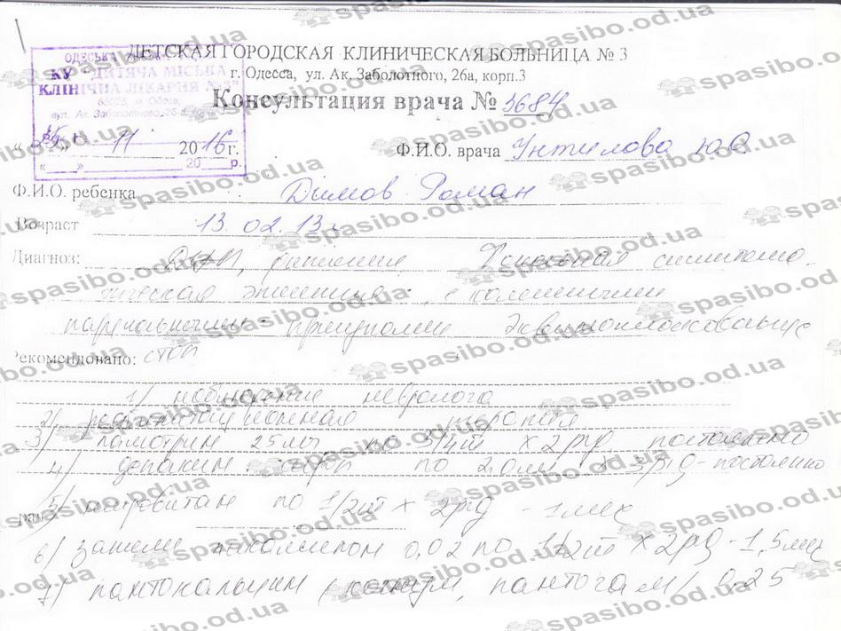 1 стр Консультация для Р.Димова с назначением препараов