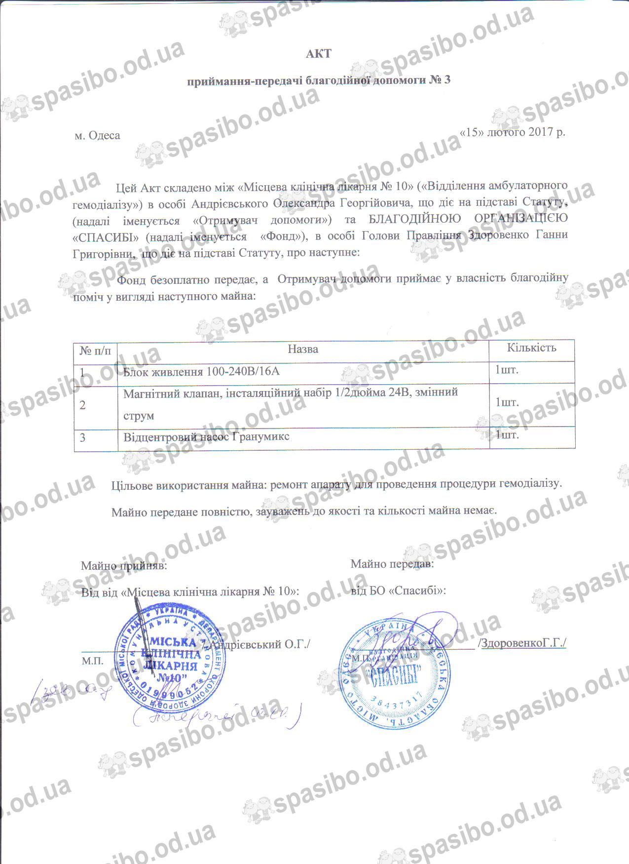 Акт приймання передачі №3 від 15.02.2017