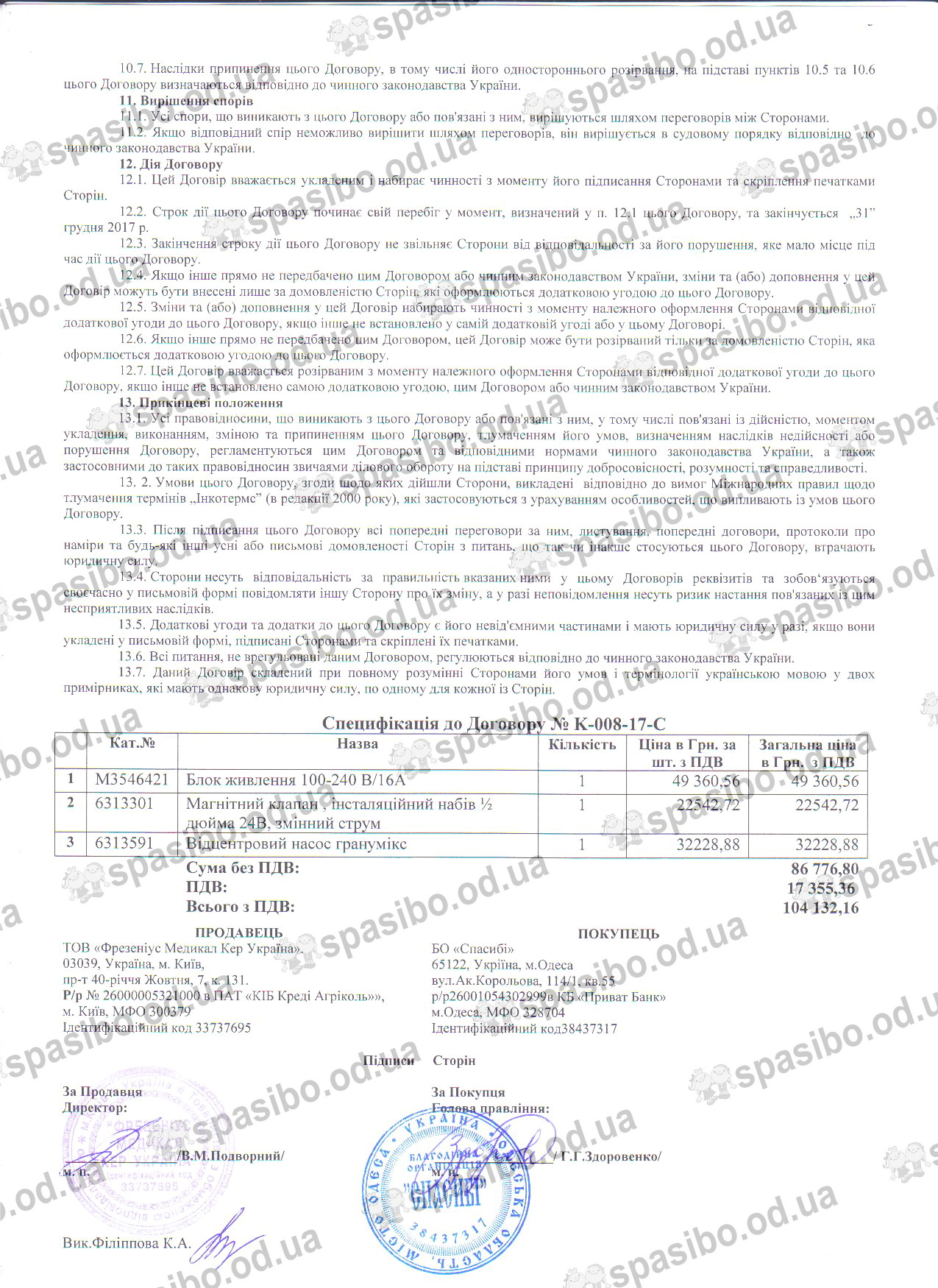 Договір стр.3 № K-008-17-C dsl 09.02.2017