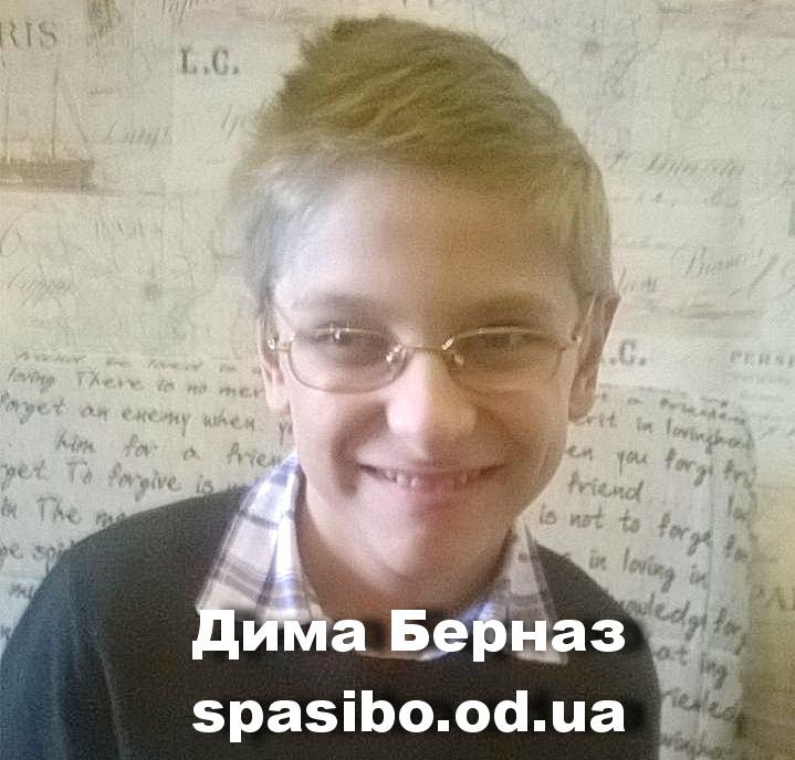 Берназ Дима (10)