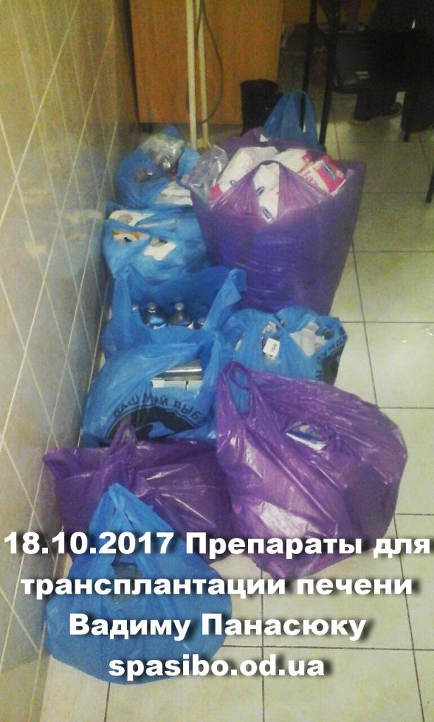 Вадим Панасюк 18.10.2017 (3)