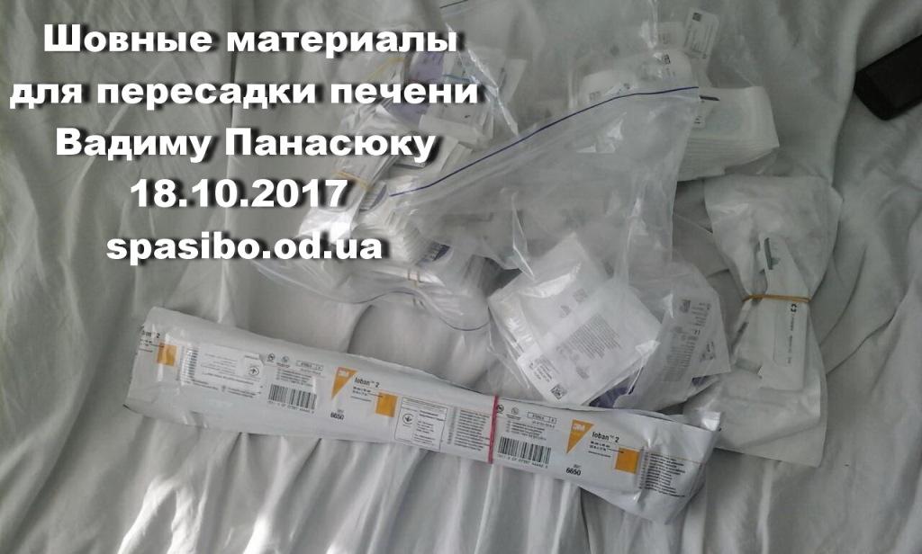 Вадим Панасюк 18.10.2017 (4)