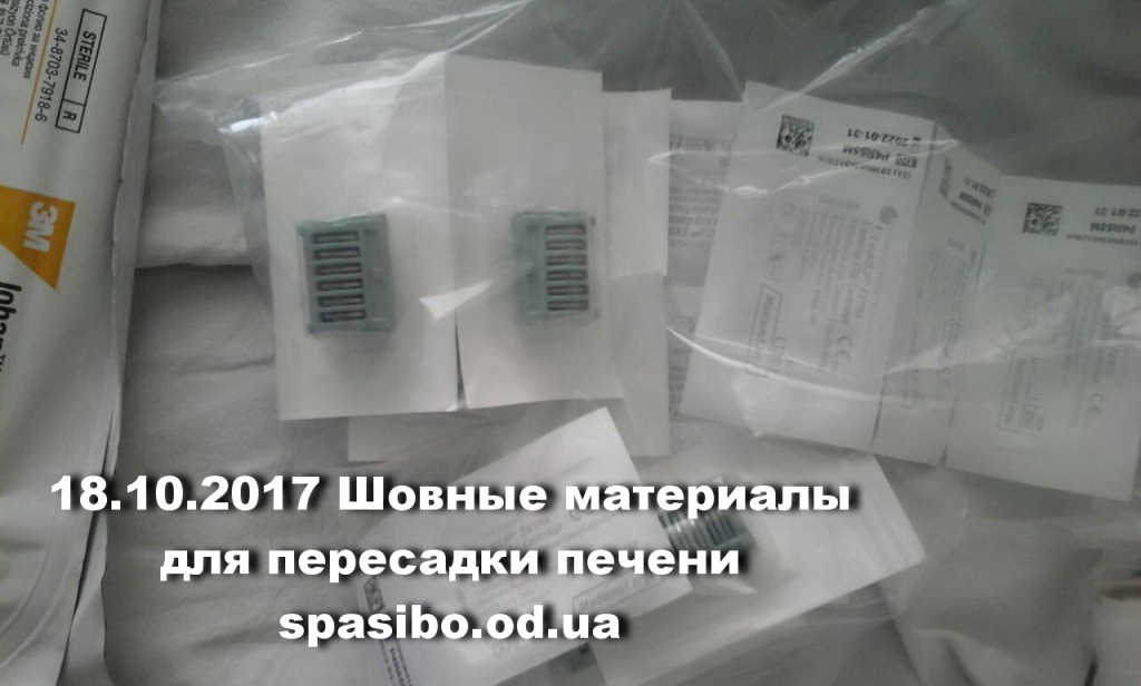 Вадим Панасюк 18.10.2017 (5)
