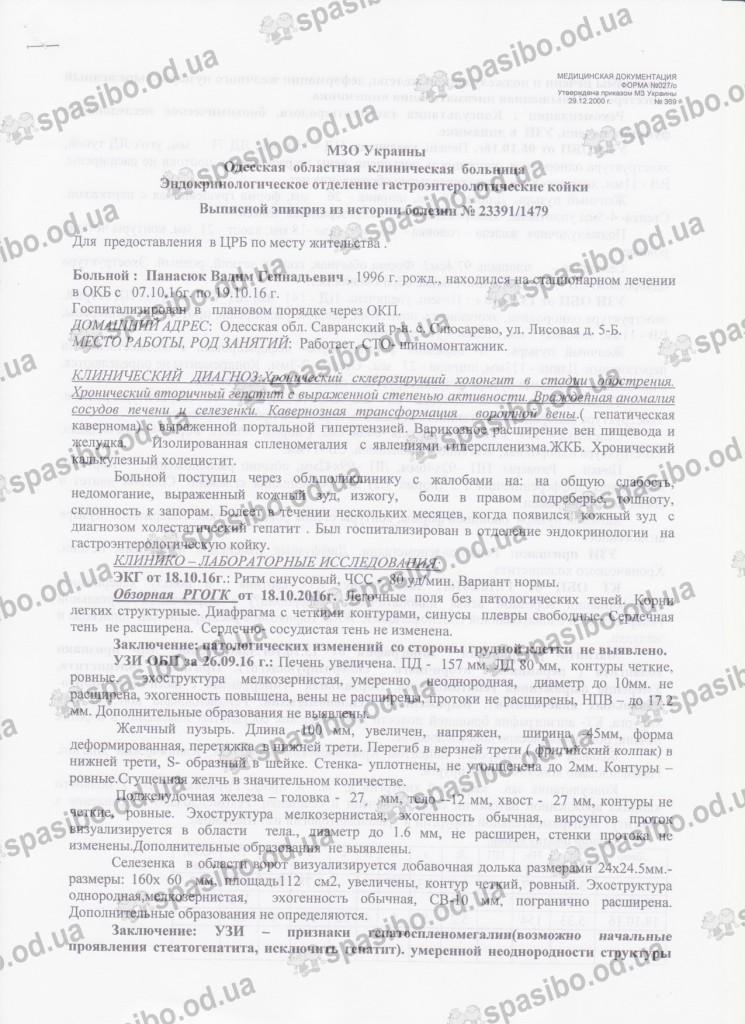 Выписка из Одессы. Панасюк. В. стр.1