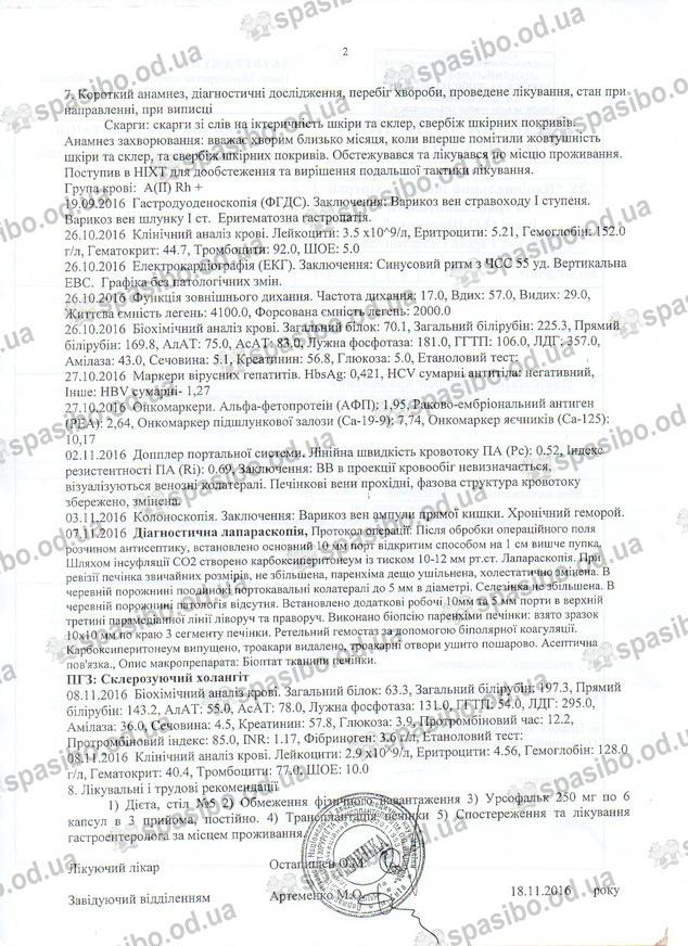 Выписка из Шалимова. стр.2