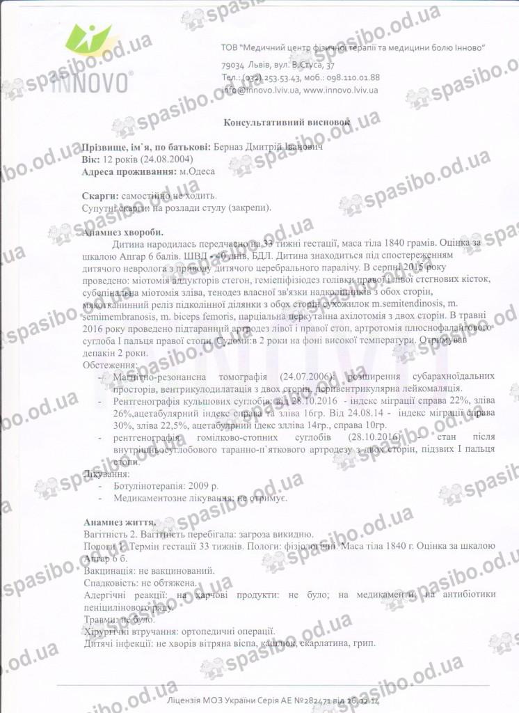 Консультативний висновок 20.02.2017. СТР.1