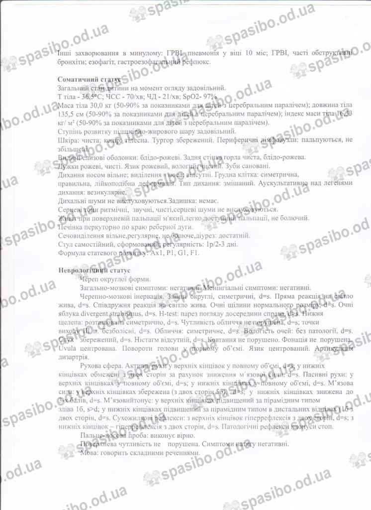 Консультативний висновок 20.02.2017. СТР.2