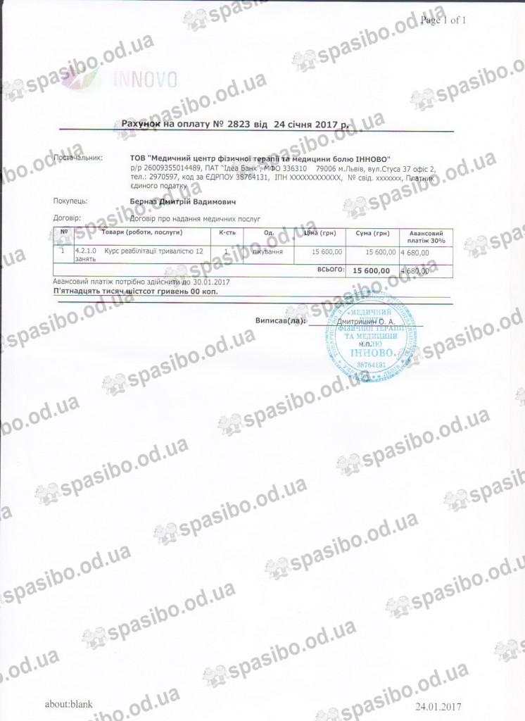 Рахунок на оплату№2823 БерназINNOVO 24.01.2017