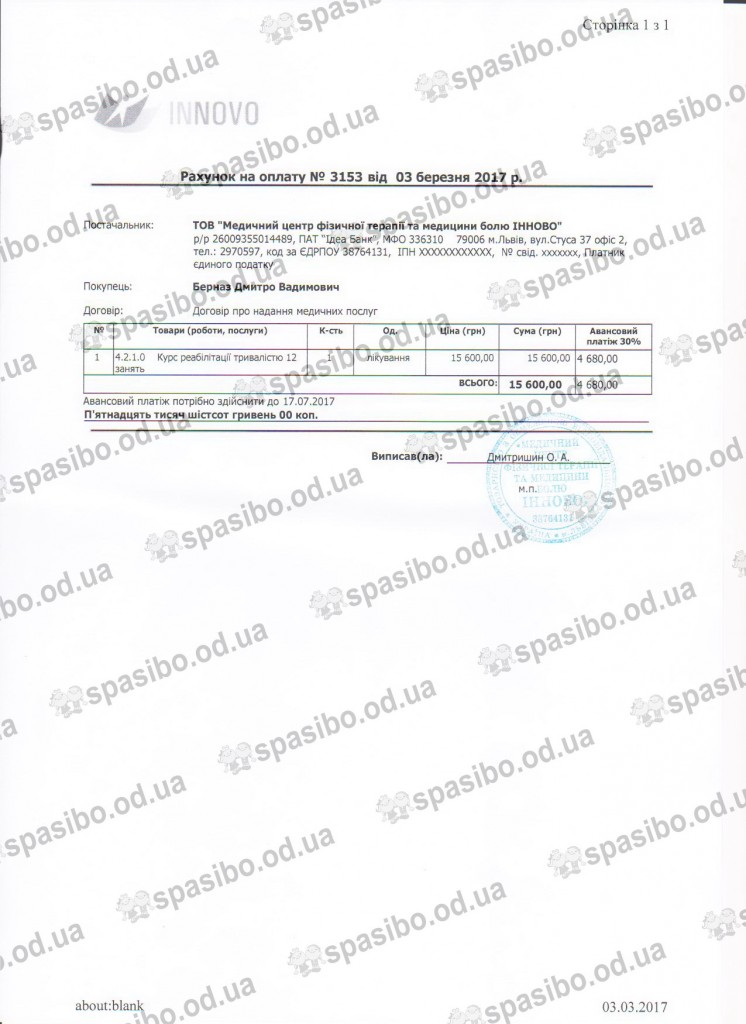 Рахунок на оплату№3153 БерназINNOVO 03.03.2017