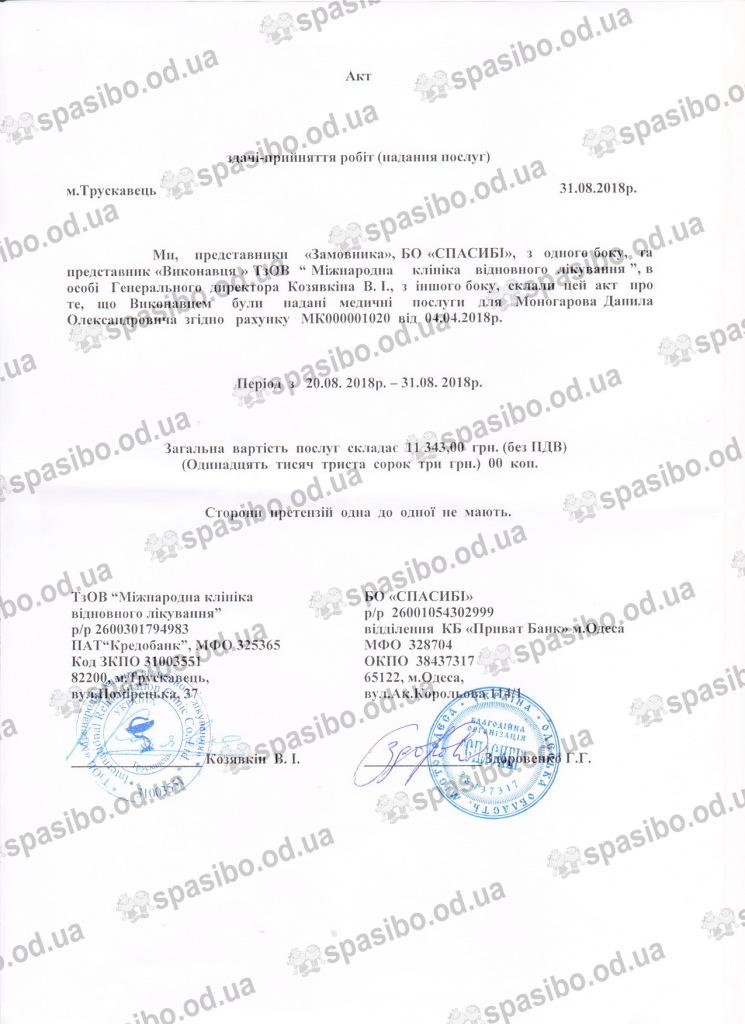 Акт здачі-прийняття робіт від 31.08.2018р