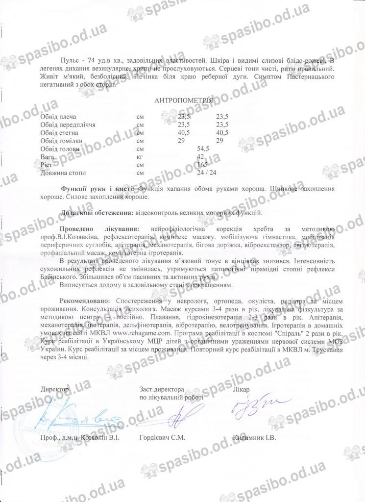 Виписка з історії хвороби Монгарова Д. від 31.08.2018. Стор.2