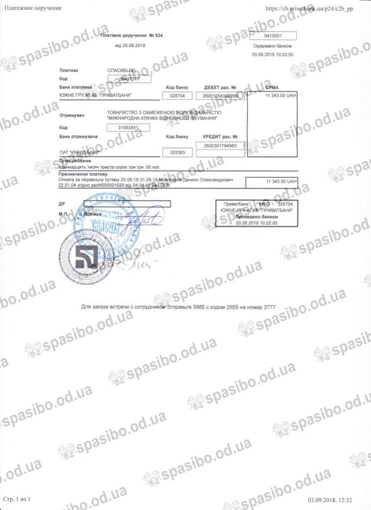 Платіжне доручення №534 від 20.08.2018