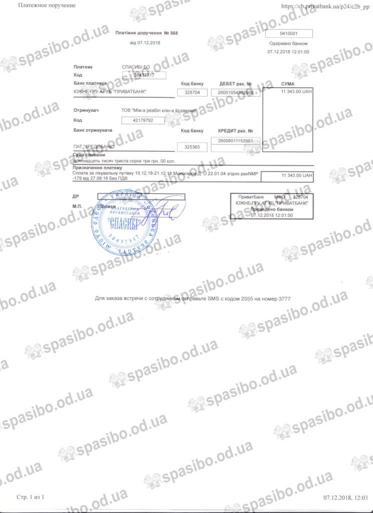 Платіжне доручення №568 від 07.12.2018