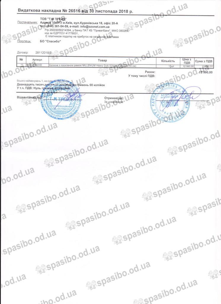 Видаткова накладна № 26516 від 30.11.2018