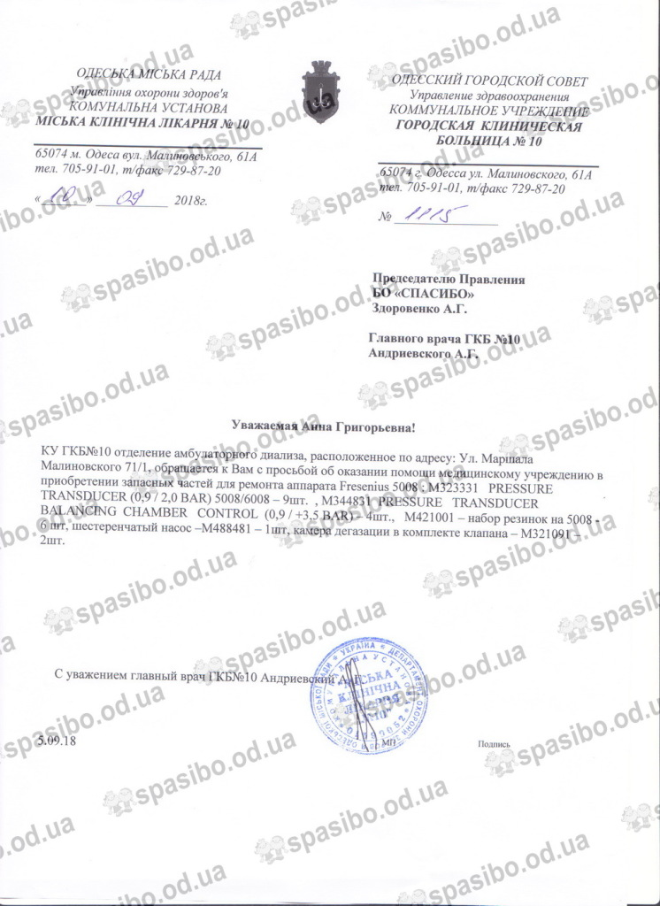 Письмо обращение из клиники с ВЗ 001