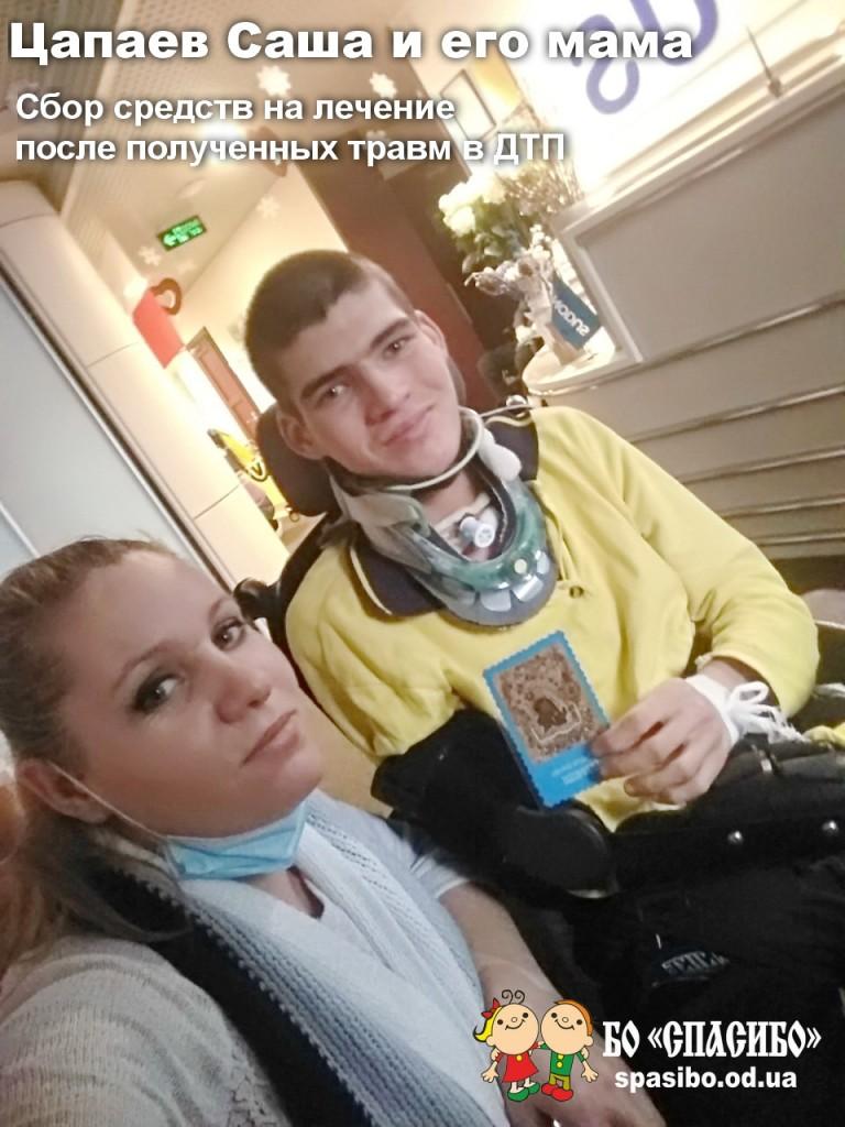 Цапаев Саша с вз