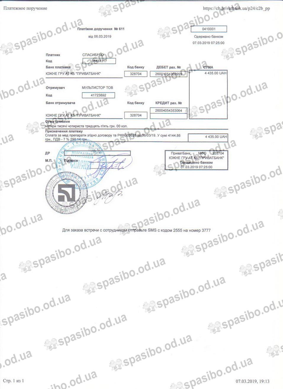 Платіжне доручення № 611 від 06.03.2019
