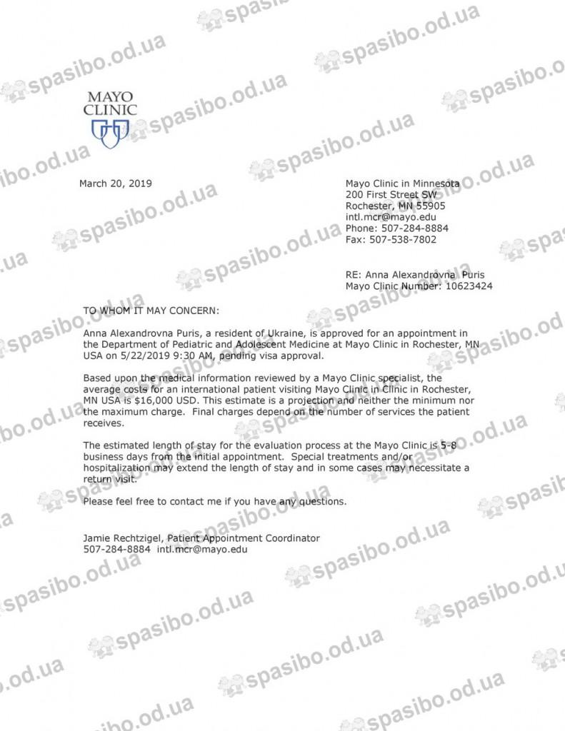 Приглашение в клинику США (1)