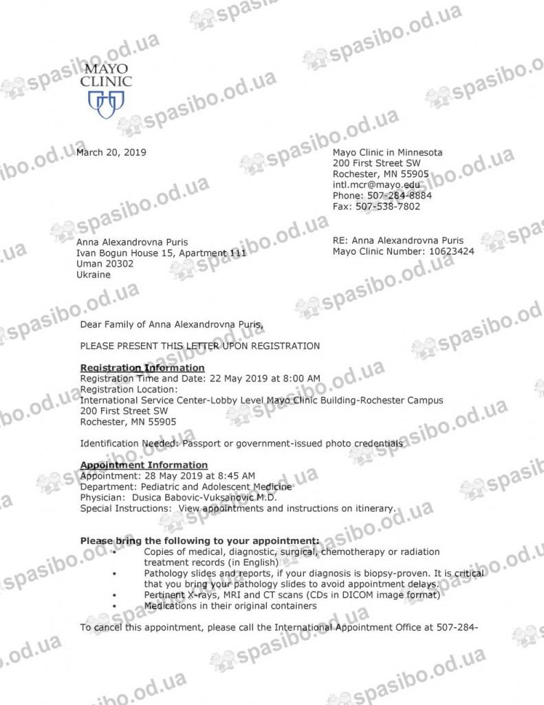 Приглашение в клинику США (2)