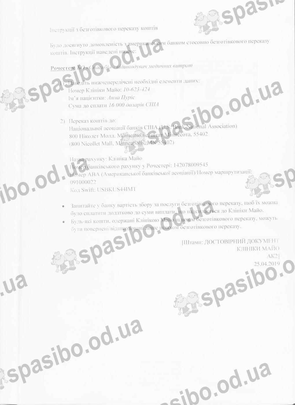 Інструкція для БО СПАСИБІ.  002