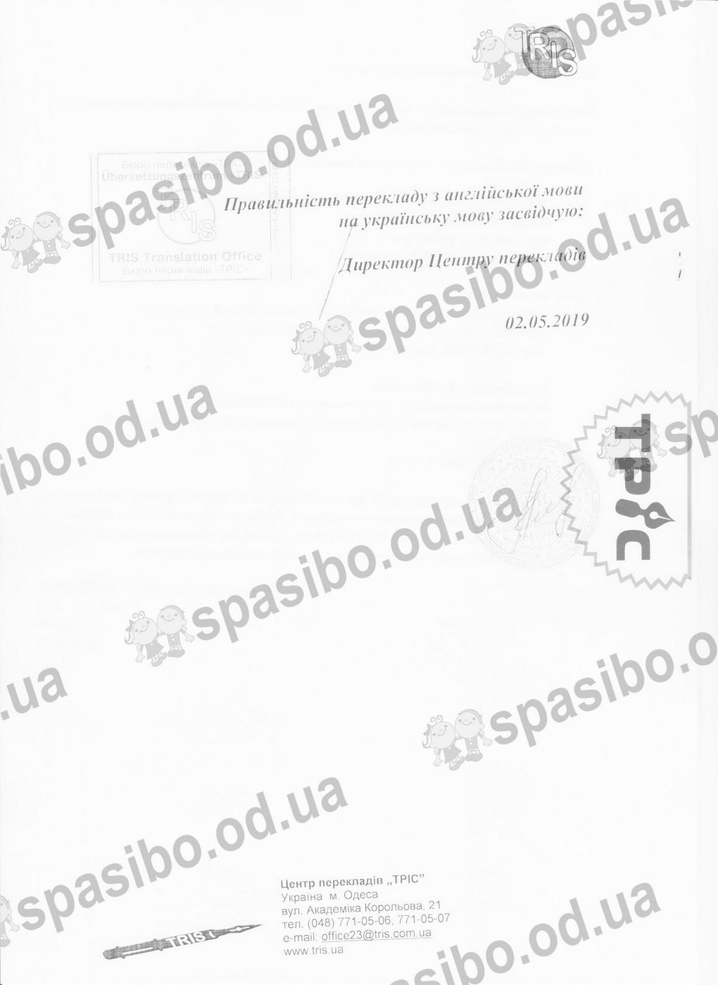 Інструкція для БО СПАСИБІ.  003