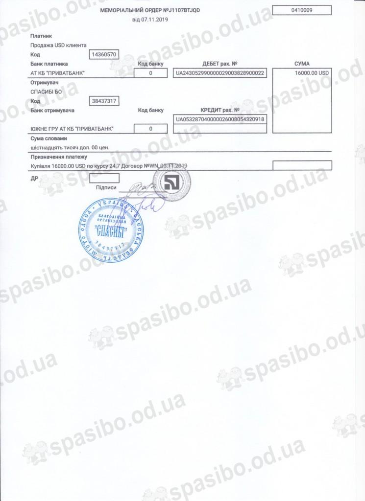 Меморіальний ордер № J1107BTJQD від 07.11.2019