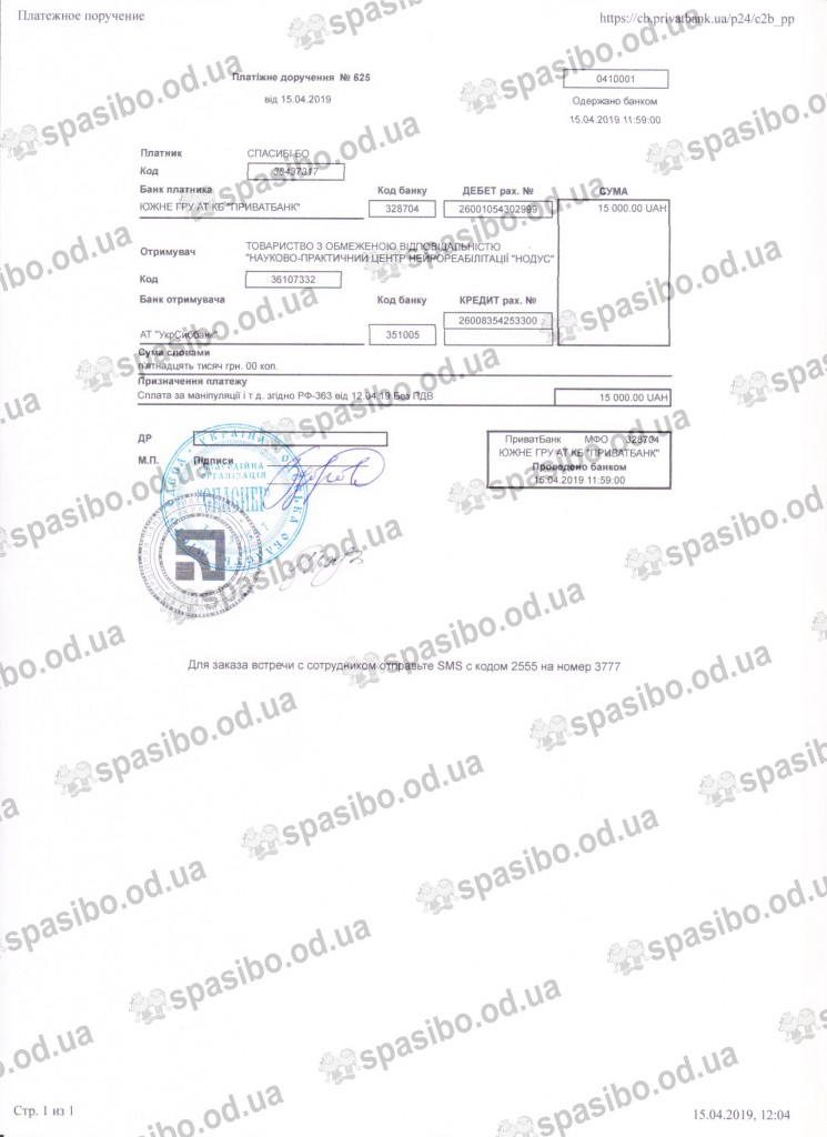 Платіжне доручення 15000 грн