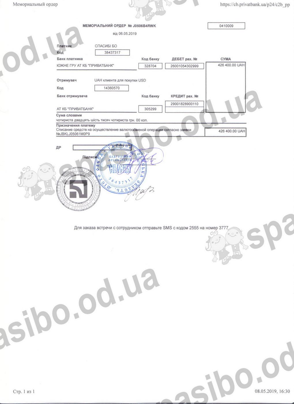 Списание средств на осуществление волютообменной операции