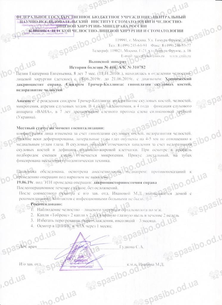 Выписка с последней операции в  Москве 1