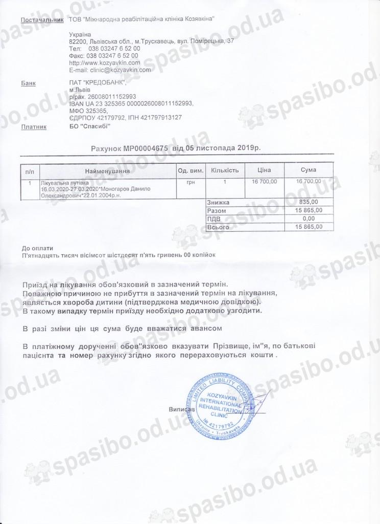 Рахунок на реабілітацію Моногаров з 16.03 по 27.03.2020