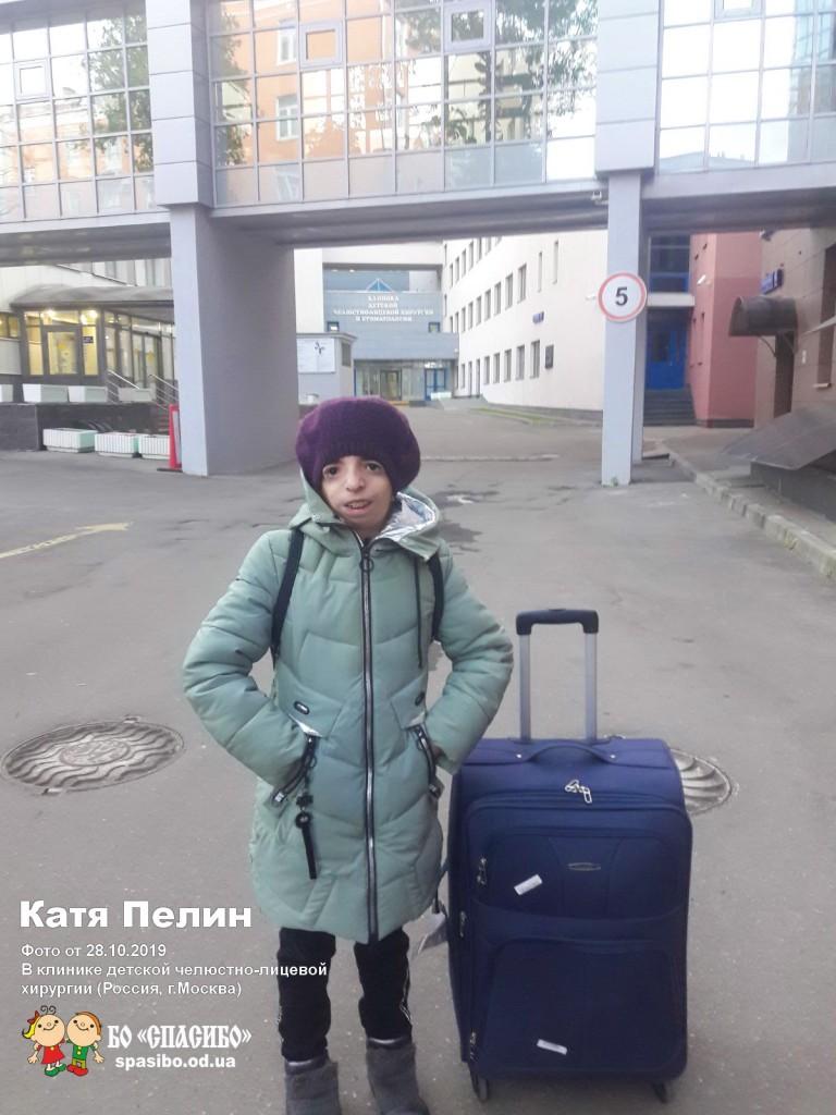 Пелин Катя 28.10-05.11.2019 (0)