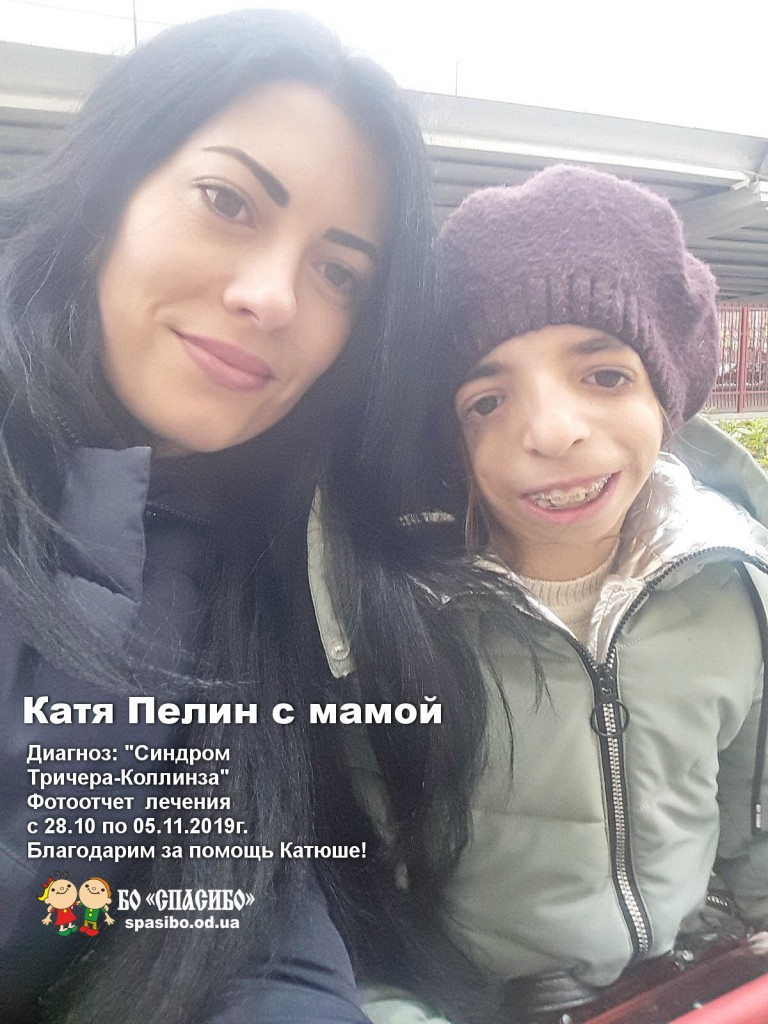Пелин Катя 28.10-05.11.2019 (3)