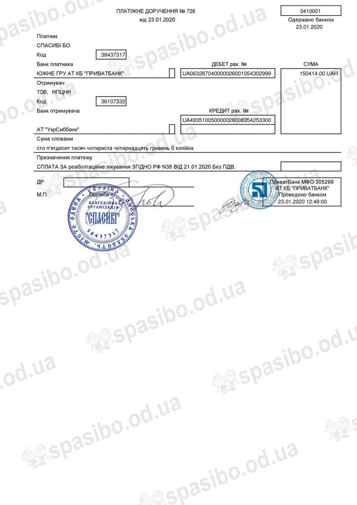 Платіжне оручення № 726 від 23.01.2020