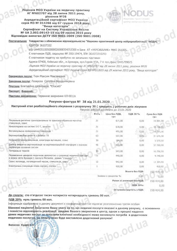 Рахунок № 38 від 21.01.2020