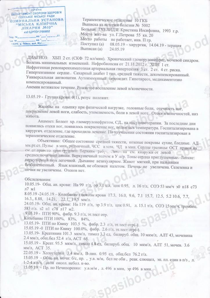 Выписка из ГКБ №10. Стр.1